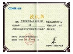代理授权证书