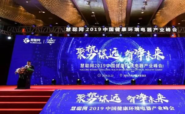 2019中国健康环境电器产业峰会暨品牌盛会颁奖典礼