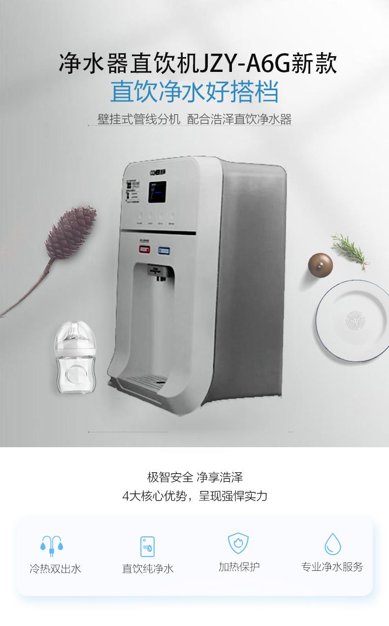 净水器直饮机JZY-A6G新款图片