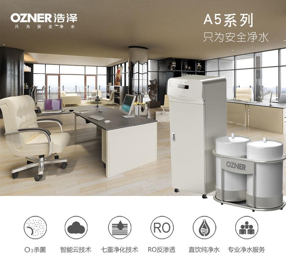JZY-A5B-C8新款净水器功能图片