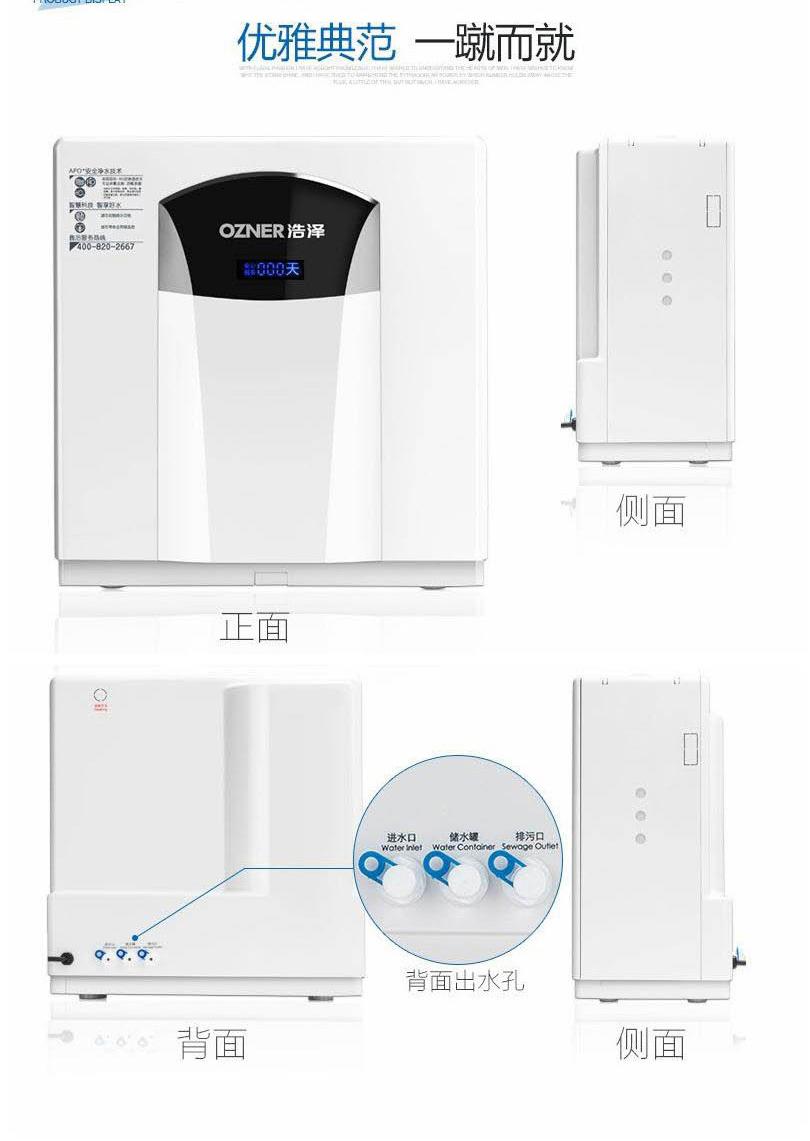 净水器JZY-A2B3-X(X1)型家用直饮机实物图