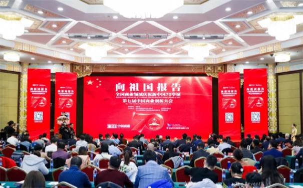 中国生意70 年勋绩典范企业报告现场图片1