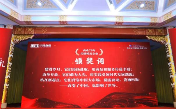 中国生意70 年勋绩典范企业报告现场图片3