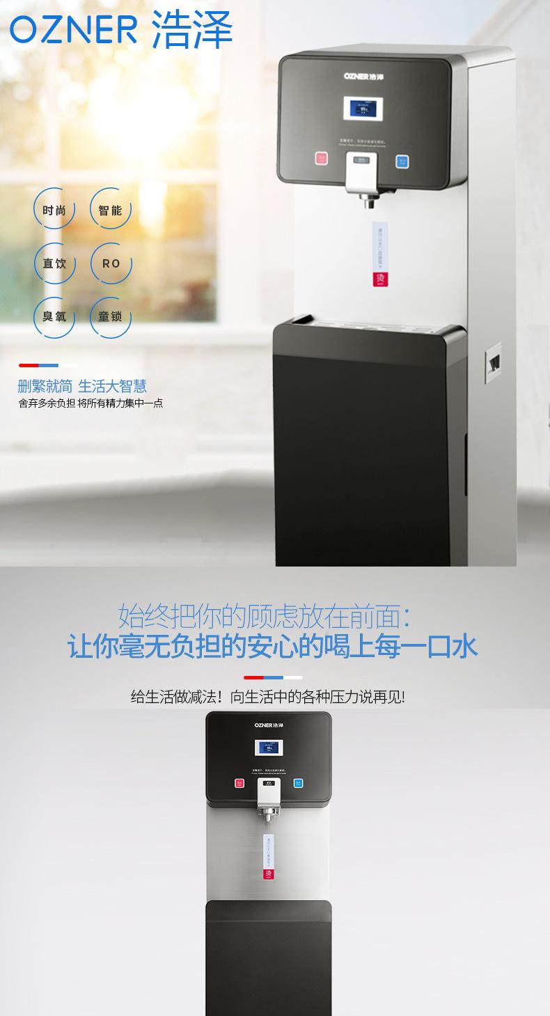 浩泽黑金刚系列商用净水器产品功能特点图片