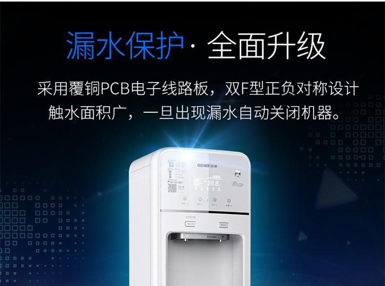 商用租赁立式冷热双出水带童锁净水器产品功能特点图片9