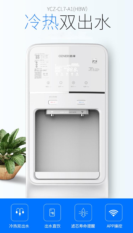 商用租赁立式冷热双出水带童锁净水器产品功能特点图片1