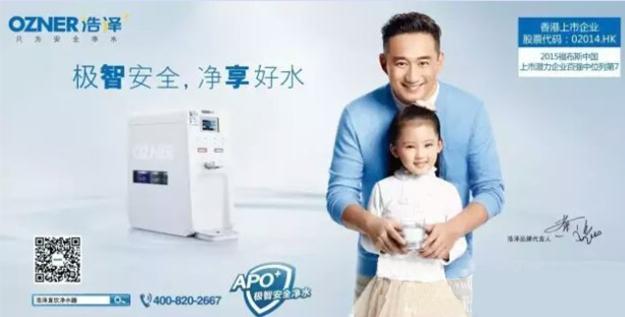 浩泽净水器-广告代言展示图