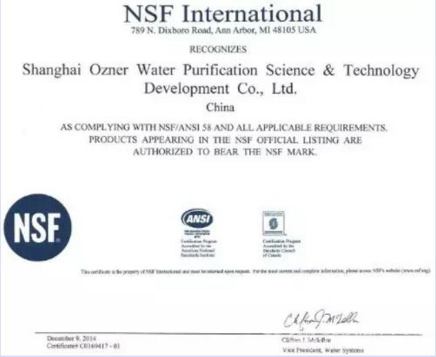 浩泽饮水机水质-美国环保局检验报告