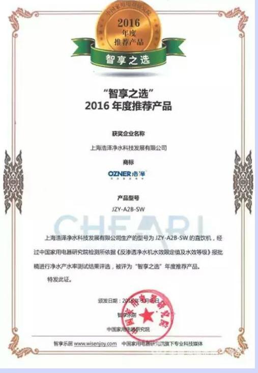 中国家电研究院给浩泽颁发的优质净水证明